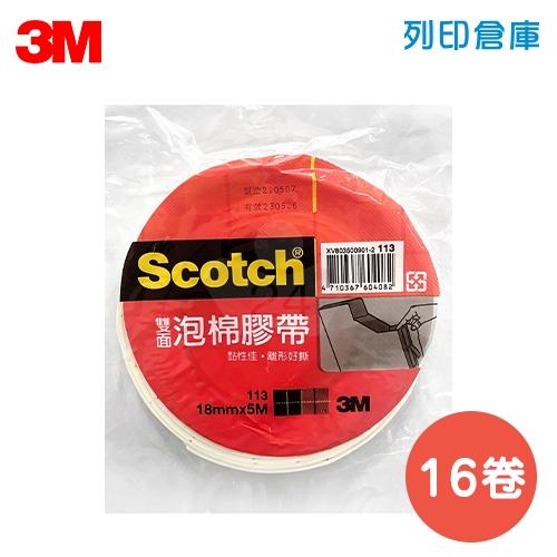 3M Scotch 113 雙面泡棉膠帶 18mm*5M (16卷/盒)