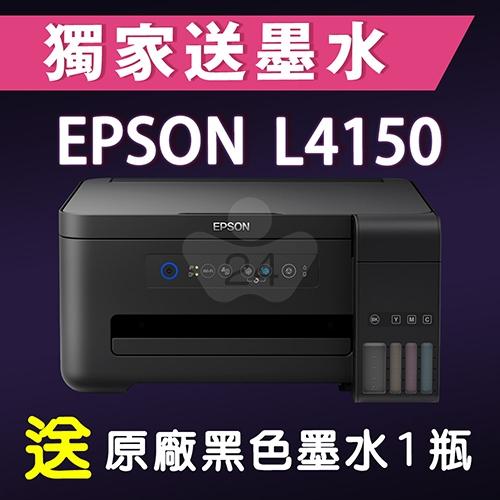【限時促銷加碼送墨水】EPSON L4150 Wi-Fi三合一連續供墨複合機