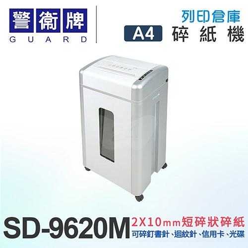 警衛牌 SD-9620M 雙入口 2X10mm短碎型碎紙機