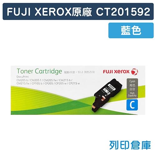Fuji Xerox CT201592 原廠藍色碳粉匣(1.4K)