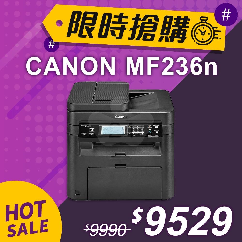 【限時搶購】Canon imageCLASS MF236n A4黑白網路雷射多功能複合機
