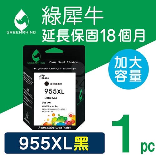 綠犀牛 for HP NO.955XL (L0S72AA) 黑色高容量環保墨水匣
