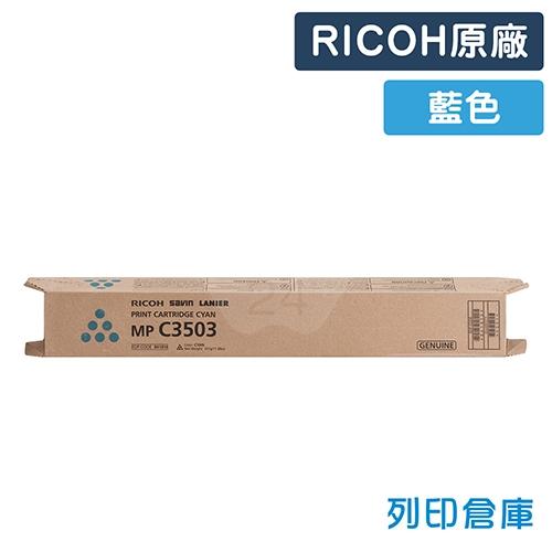 RICOH Aficio MP C3003SP / C3503SP / MP C3004 / MP C3504影印機原廠藍色碳粉匣