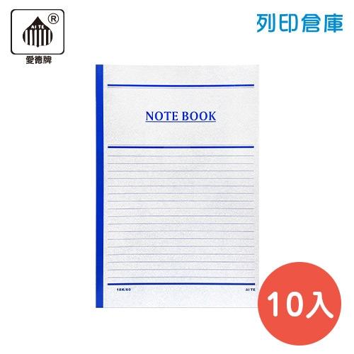 愛德牌 NO.362 平裝筆記本18K/本 (10本/組)