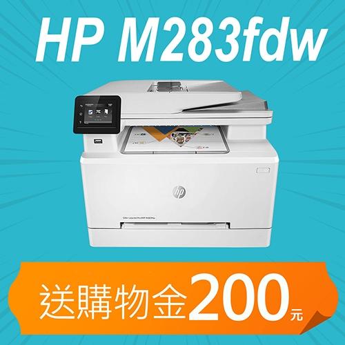 【加碼送購物金800元】HP Color LaserJet Pro MFP M283fdw 無線雙面觸控彩色雷射傳真複合機