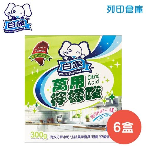 白象 萬用檸檬酸300g 6盒/組