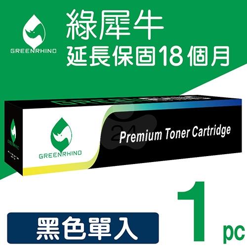 綠犀牛 for KONICA MINOLTA TN321K 黑色環保影印機碳粉匣