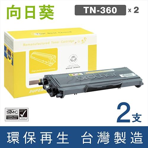 向日葵 for Brother (TN-360 / TN360) 黑色環保碳粉匣 / 2黑超值組