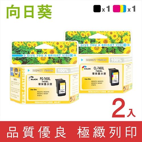 向日葵 for Canon PG-745XL + CL-746XL / 1黑1彩高容量超值組環保墨水匣