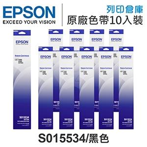 EPSON S015534 原廠黑色色帶超值組(10入) ( LQ1170C / LQ1070 )