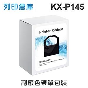 【相容色帶】For Panasonic KX-P145 副廠黑色色帶 (KX-P1124 / P1124i / P2023 / P1121 / P1123 / P1090)