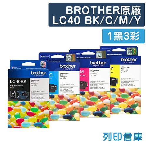 BROTHER LC40BK/C/M/Y 原廠墨水匣超值組合包(1黑3彩)