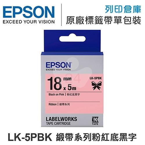EPSON C53S655422 LK-5PBK 緞帶系列粉紅底黑字標籤帶(寬度18mm)