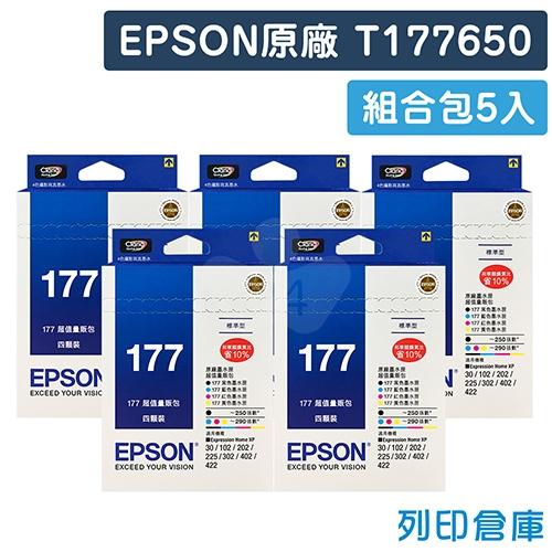 EPSON T177650 (NO.177) 原廠超值量販包墨水匣5入(5黑15彩)