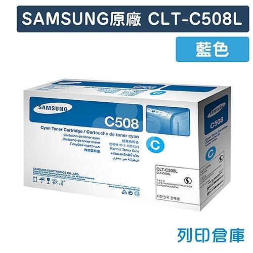 【預購商品】SAMSUNG CLT-C508L 原廠高容量藍色碳粉匣