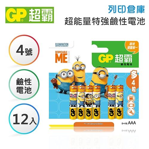 GP超霸「霸-娜娜」小小兵卡通版 4號 超能量特強鹼性電池 8入+4入