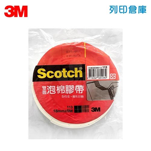 3M Scotch 113 雙面泡棉膠帶 18mm*5M (卷)
