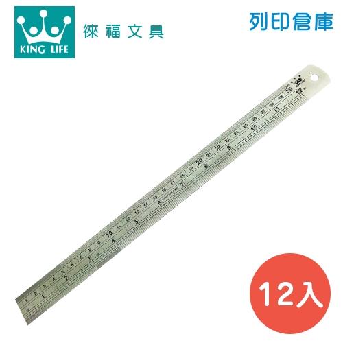 LIFE 徠福 鋼尺30cm (12支/組)