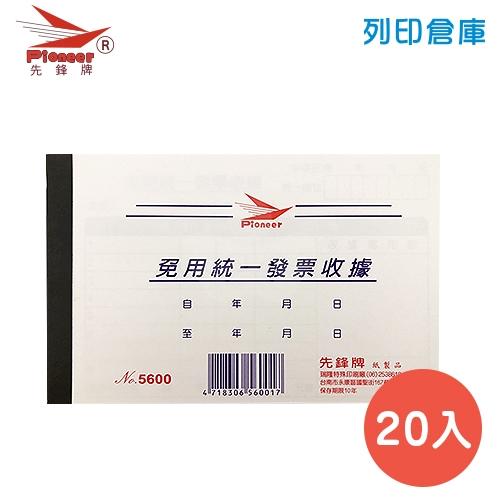 先鋒牌 NO.5600 橫式單聯收據 56K (免用統一發票) (20本/盒)