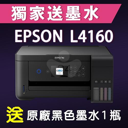 【限時促銷加碼送墨水】EPSON L4160 Wi-Fi三合一插卡/螢幕 連續供墨複合機