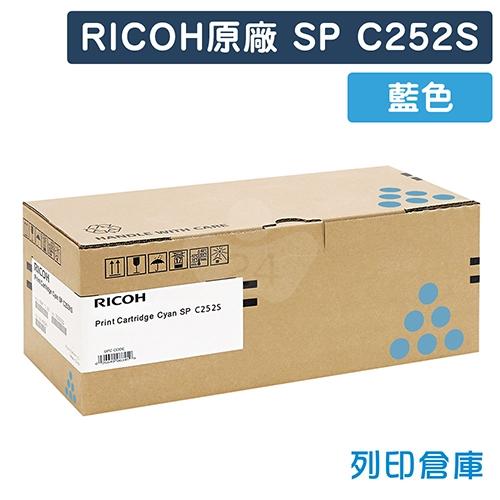 RICOH S-C252S / SP C252S 原廠藍色碳粉匣
