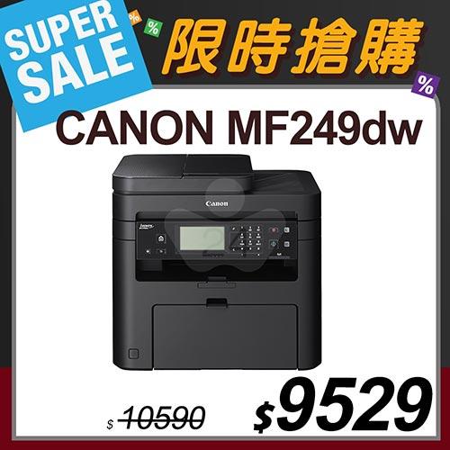 【限時搶購】Canon imageCLASS MF249dw 多功能Wi-Fi黑白雷射印表機