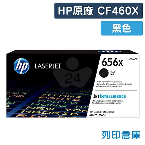 HP CF460X (656X) 原廠黑色高容量碳粉匣
