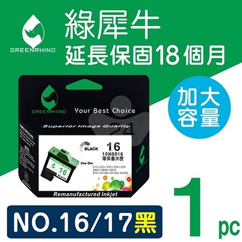 綠犀牛 for Lexmark  NO.16 / NO.17  (10N0016) 黑色高容量環保墨水匣