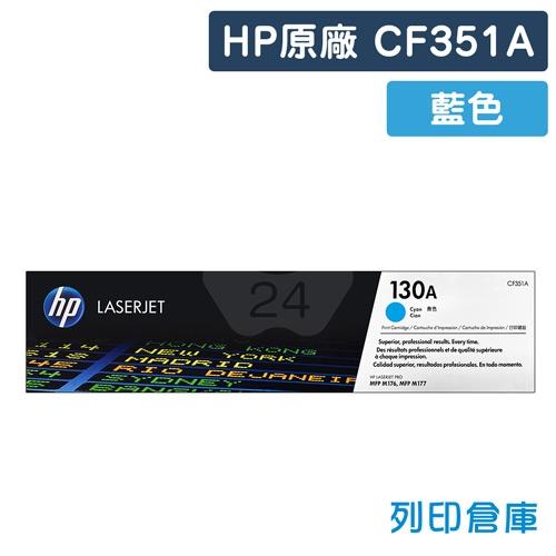 HP CF351A (130A) 原廠藍色碳粉匣