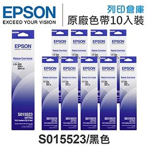 EPSON S015523 原廠黑色色帶超值組(10入) (LX-300 /  LQ-300 /  LQ-500 / LQ-550 / LQ-570 / LQ-800)