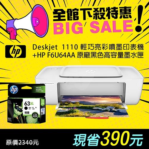 【全館特惠下殺】HP Deskjet 1110 輕巧亮彩噴墨印表機  + HP F6U64AA (NO.63XL) 原廠黑色高容量墨水匣