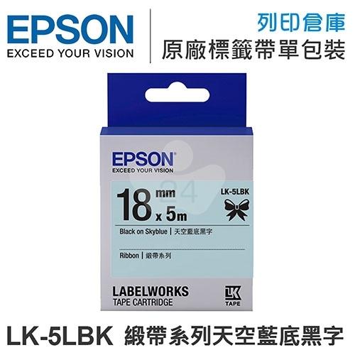 EPSON C53S655422 LK-5LBK 緞帶系列天空藍底黑字標籤帶(寬度18mm)