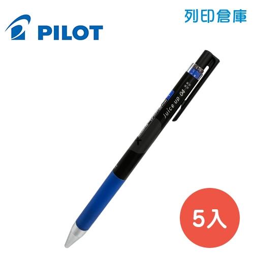 PILOT 百樂 LJP-20S4-L 藍色 0.4 超級果汁筆 5入/盒