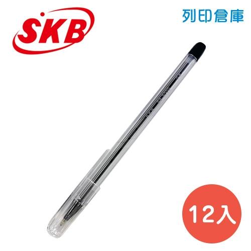 SKB 文明 SB-2000 黑色 0.7 原子筆 12入/盒