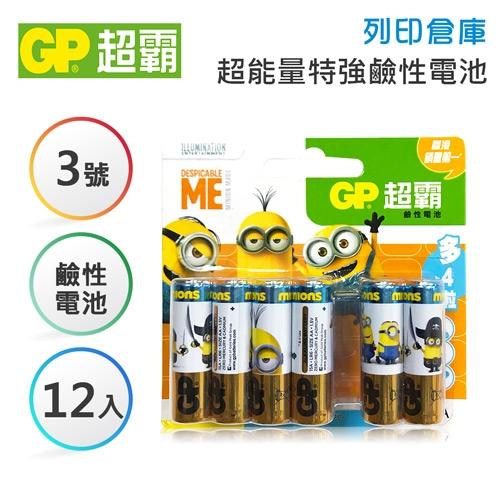 GP超霸「霸-娜娜」小小兵卡通版 3號 超能量特強鹼性電池 8入+4入