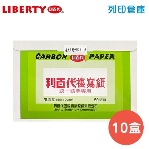 LIBERTY 利百代 發票用複寫紙 (雙面黑) 50張*10小盒/包