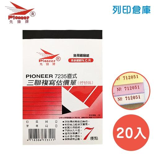 先鋒牌 NO.7235 直式三聯複寫估價單 72K  (20本/盒)