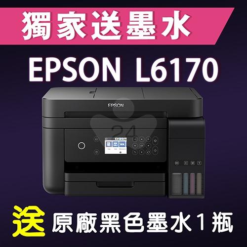 【限時促銷加碼送墨水】EPSON L6170 雙網三合一高速 連續供墨複合機