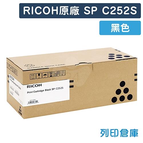 RICOH S-C252S / SP C252S 原廠黑色碳粉匣
