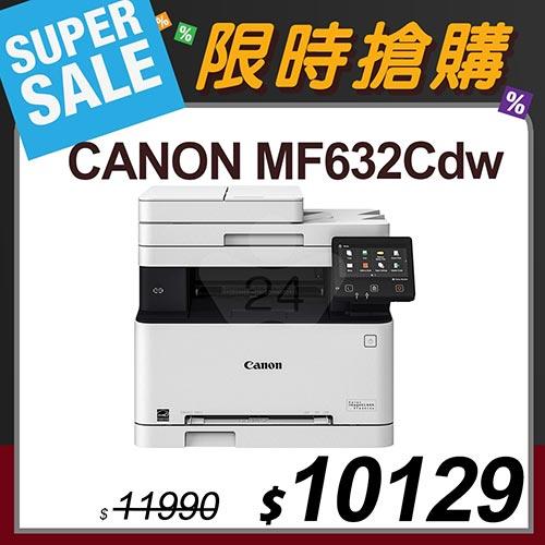 【限時搶購】Canon imageCLASS MF632Cdw 彩色雷射多功能複合機