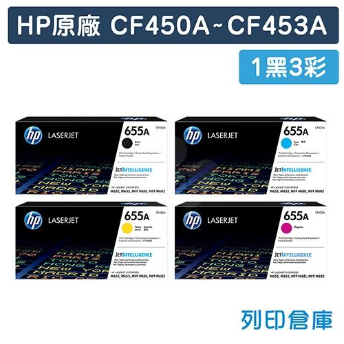 HP CF450A/CF451A/CF452A/CF453A (655A) 原廠碳粉匣組 (1黑3彩)