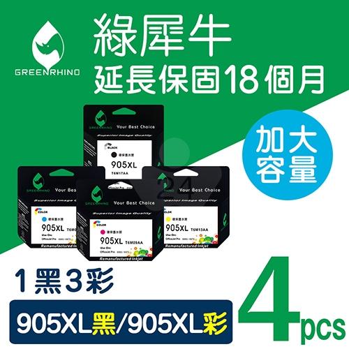 綠犀牛 for HP NO.905XL / 1黑3彩超值組 ( T6M17AA ~ T6M13AA ) 高容量環保墨水匣