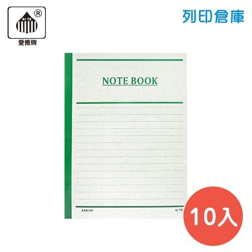 愛德牌 NO.167 平裝筆記本25K (10本/組)