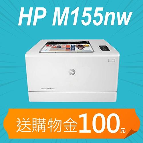 【加碼送購物金200元】HP Color LaserJet Pro M155nw 無線網路彩色雷射印表機