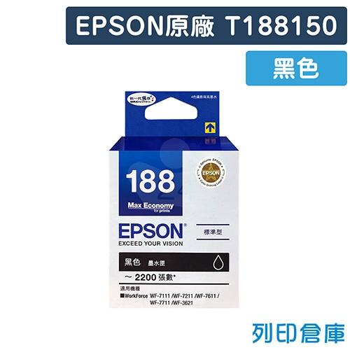 EPSON T188150 / C13T188150 (NO.188) 原廠黑色墨水匣