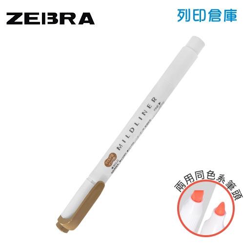 【日本文具】ZEBRA 斑馬 Mildliner WKT7-ME 棕色 雙頭柔色螢光筆 1支