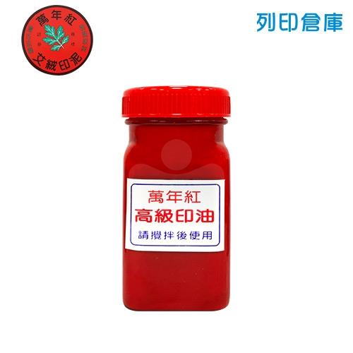 萬年紅 艾絨印泥油 (小) 紅色/個