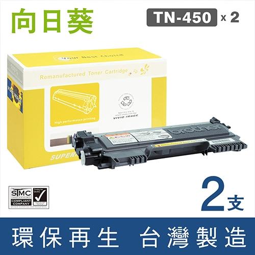 向日葵 for Brother (TN-450 / TN450) 黑色環保碳粉匣 / 2黑超值組