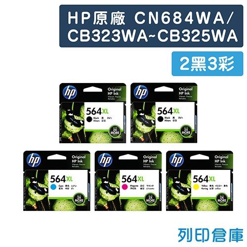 HP CN684WA / CB323WA~CB325WA (NO.564XL) 原廠墨水匣超值組(2黑3彩)