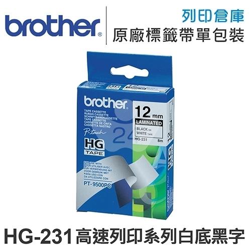Brother HG-231 高速列印線系列白底黑字標籤帶(寬度12mm)
